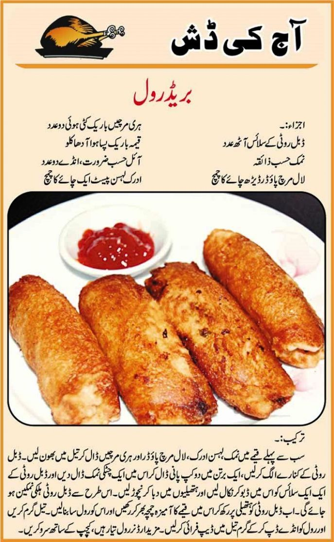 easy food recipes in urdu - Google Search in 11 | Food recipes ..