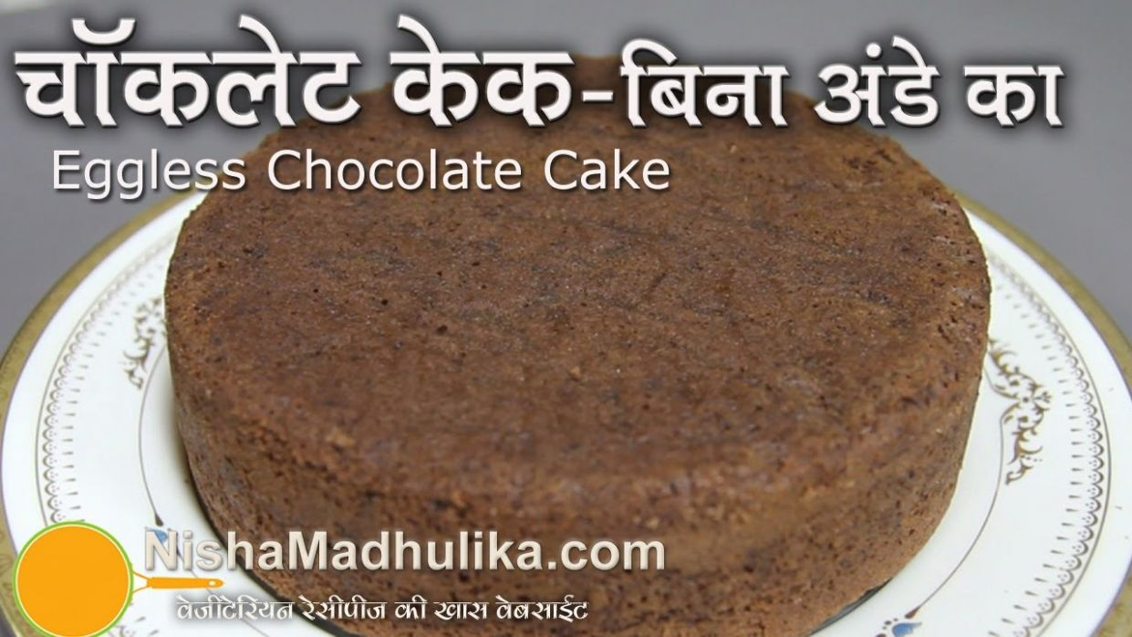 Eggless Chocolate Sponge Cake Recipe - Eggless Chocolate Cake - Cake Recipes Video Youtube
