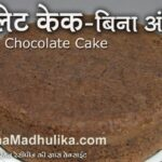 Eggless Chocolate Sponge Cake Recipe – Eggless Chocolate Cake – Recipes Cake In Hindi