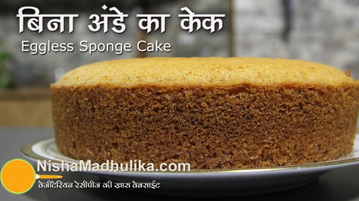 Eggless Sponge Cake Recipe - ‎Basic Sponge Cake Recipe - Recipes Cake In Hindi