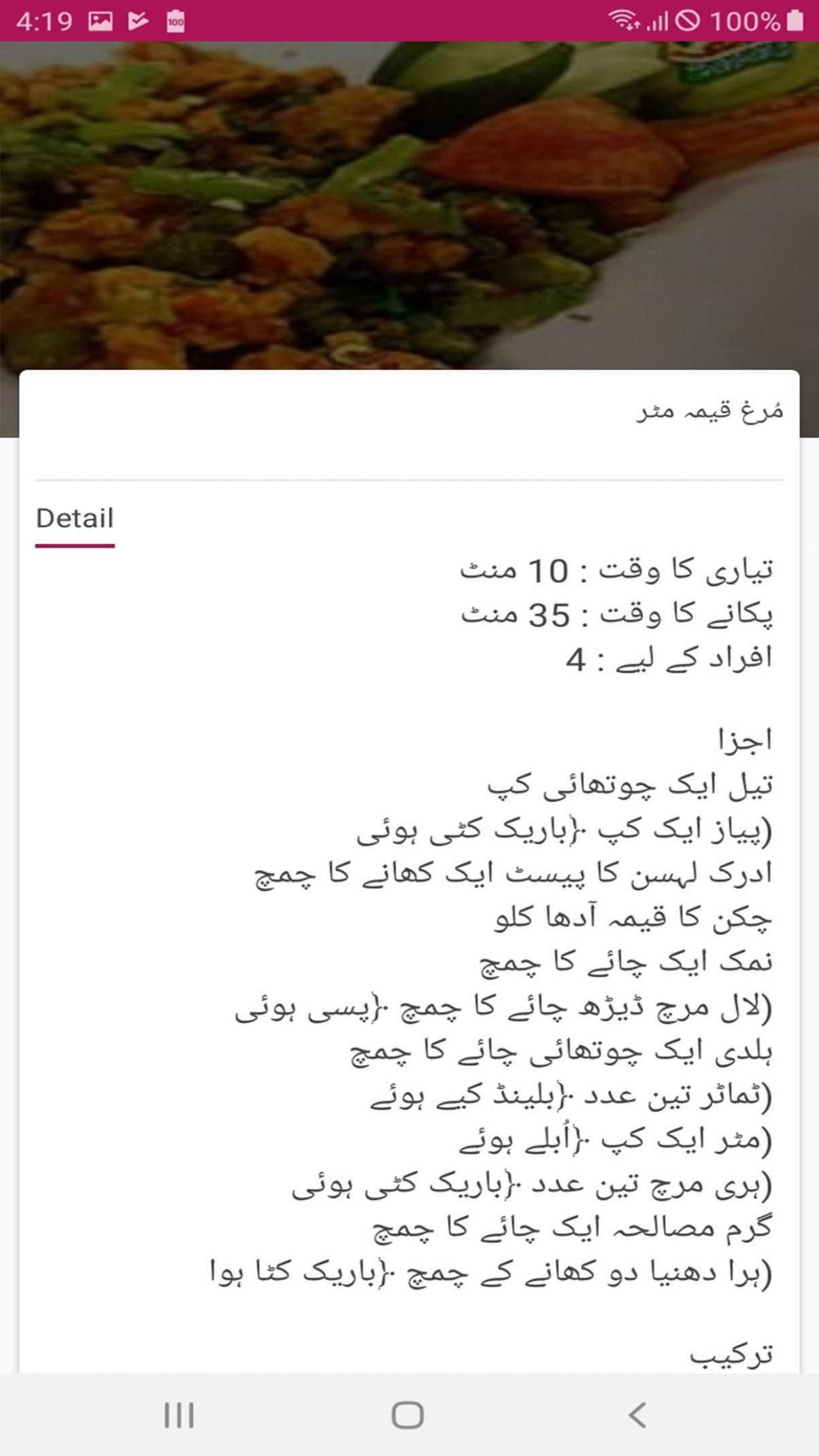 Gosht Kay Pakwan- Healthy Recipes in urdu for Android - APK Download