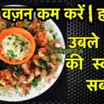 Healthy Breakfast Ideas Hindi | Lose 11 Kgs in a Week | Summer Weight Loss  Diet/ Meal Plan Recipes