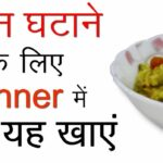 Healthy Dinner Recipes In Hindi | Indian Vegetarian Low Fat Weight ..