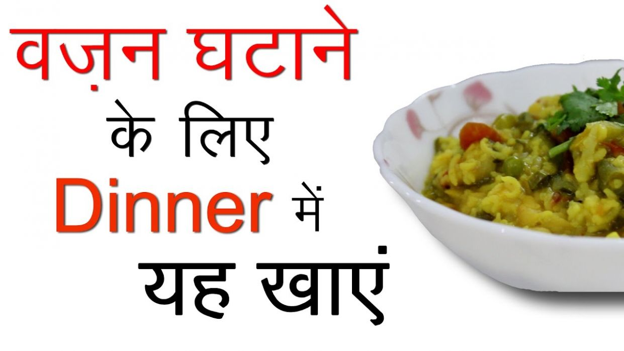 Healthy Dinner Recipes in Hindi | Indian Vegetarian Low Fat Weight Loss  Recipes for Dinner - Food Recipes Hindi