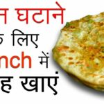 Healthy Recipes In Hindi | How To Cook Indian Vegetarian Roti | Easy Recipe  For Fast Weight Loss – Recipes Vegetarian In Hindi