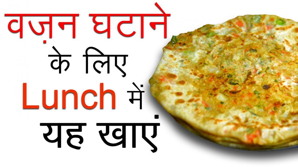 Healthy Recipes in Hindi | How to Cook Indian Vegetarian Roti | Easy Recipe  For Fast Weight Loss - Recipes Vegetarian In Hindi