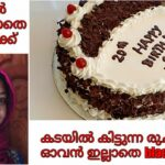Homemade | Black Forest Cake Recipe In Malayalam | Summer 12 | Sumis  Tasty Kitchen – Cake Recipes Malayalam Video