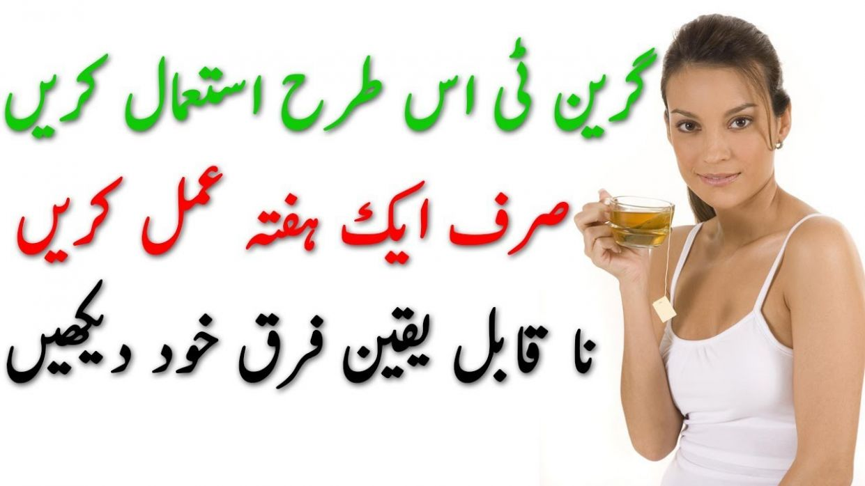 How To Lose Weight In Just 11 Week With Green Tea   Weight Loss ..