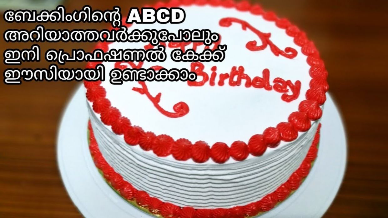 How to make a birthday cake / birthday cake recipe in malayalam / simple &  easy birthday cake - Cake Recipes Malayalam Video