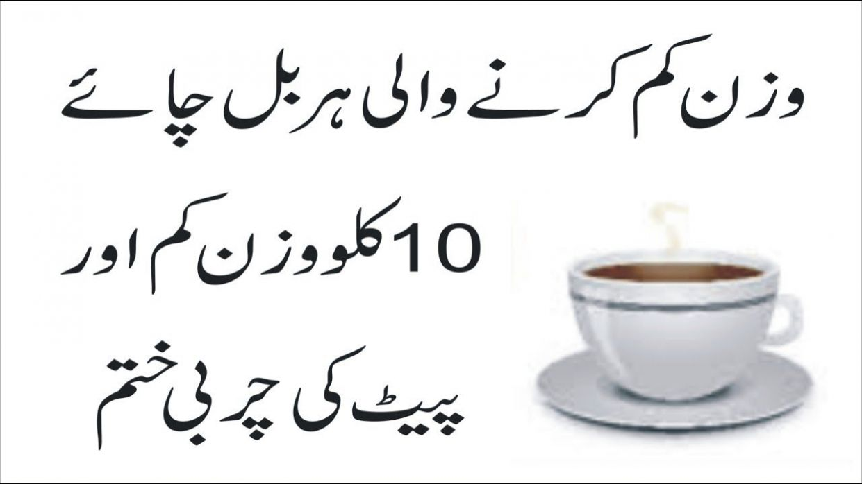 how to make green tea for weight loss in urdu - YouTube - Recipe Of Weight Loss Green Tea In Urdu