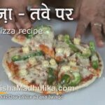 How To Make Pizza On Tawa – Tawa Pizza Recipe – Recipes Pizza In Hindi