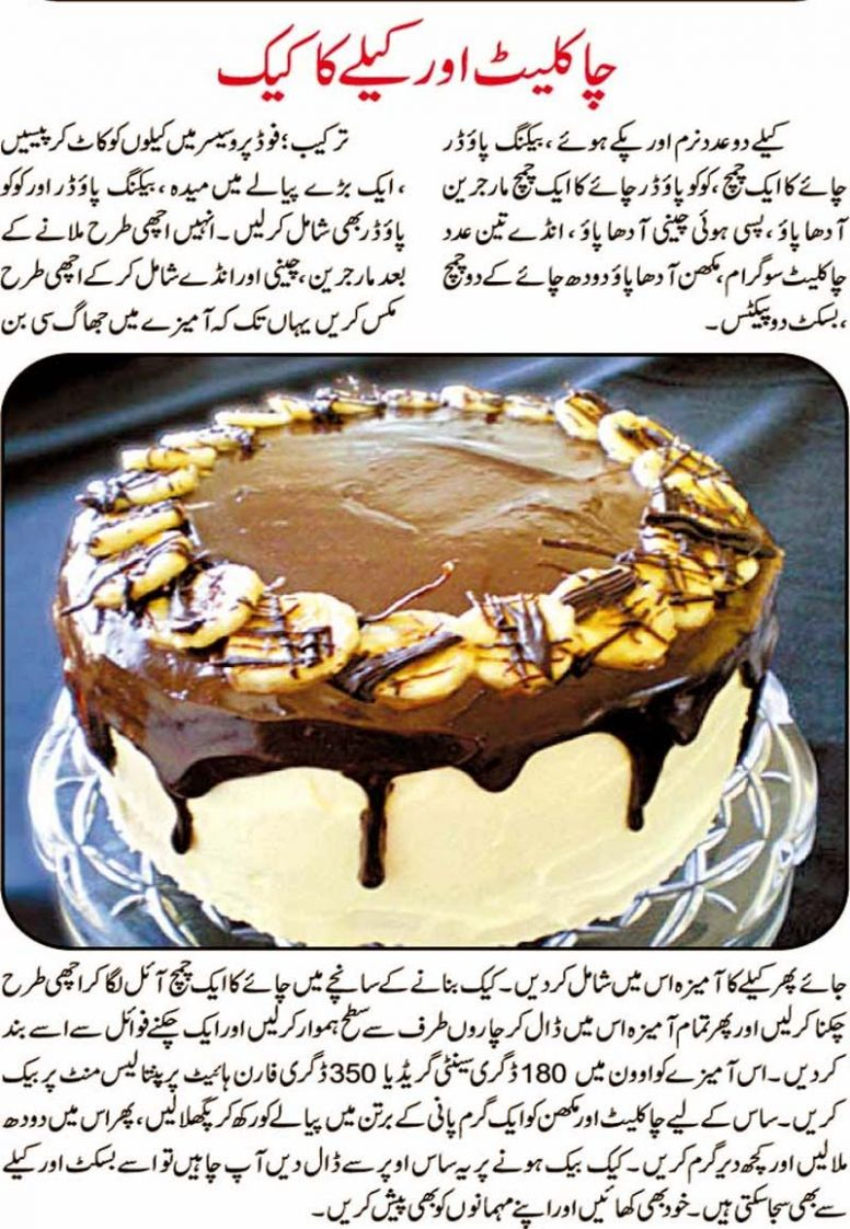 How to Make Simple Choclate And Banana Cake in Urdu Recipe | How ..