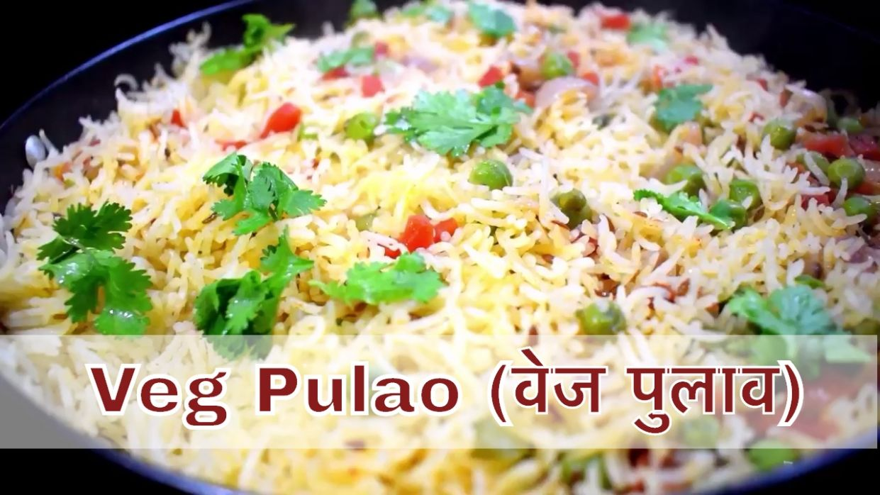 How to make Vegetable Pulao | Veg Pulao Recipe in hindi | Main Course  recipe vegetarian cooking - Recipes Vegetarian In Hindi