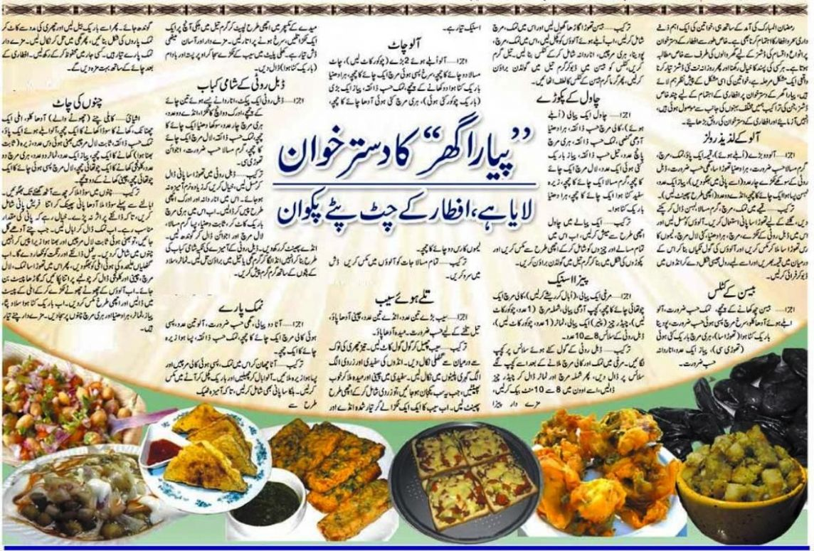 Image result for ramadan recipes urdu (With images) | Recipes ..