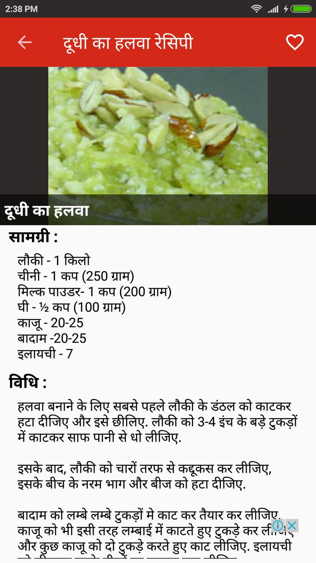 Indian Sweets Recipes Hindi (Offline) for Android - APK Download - Food Recipes Hindi