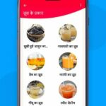 Juice Recipes For Summer In Hindi For Android – APK Download – Summer Recipes In Hindi