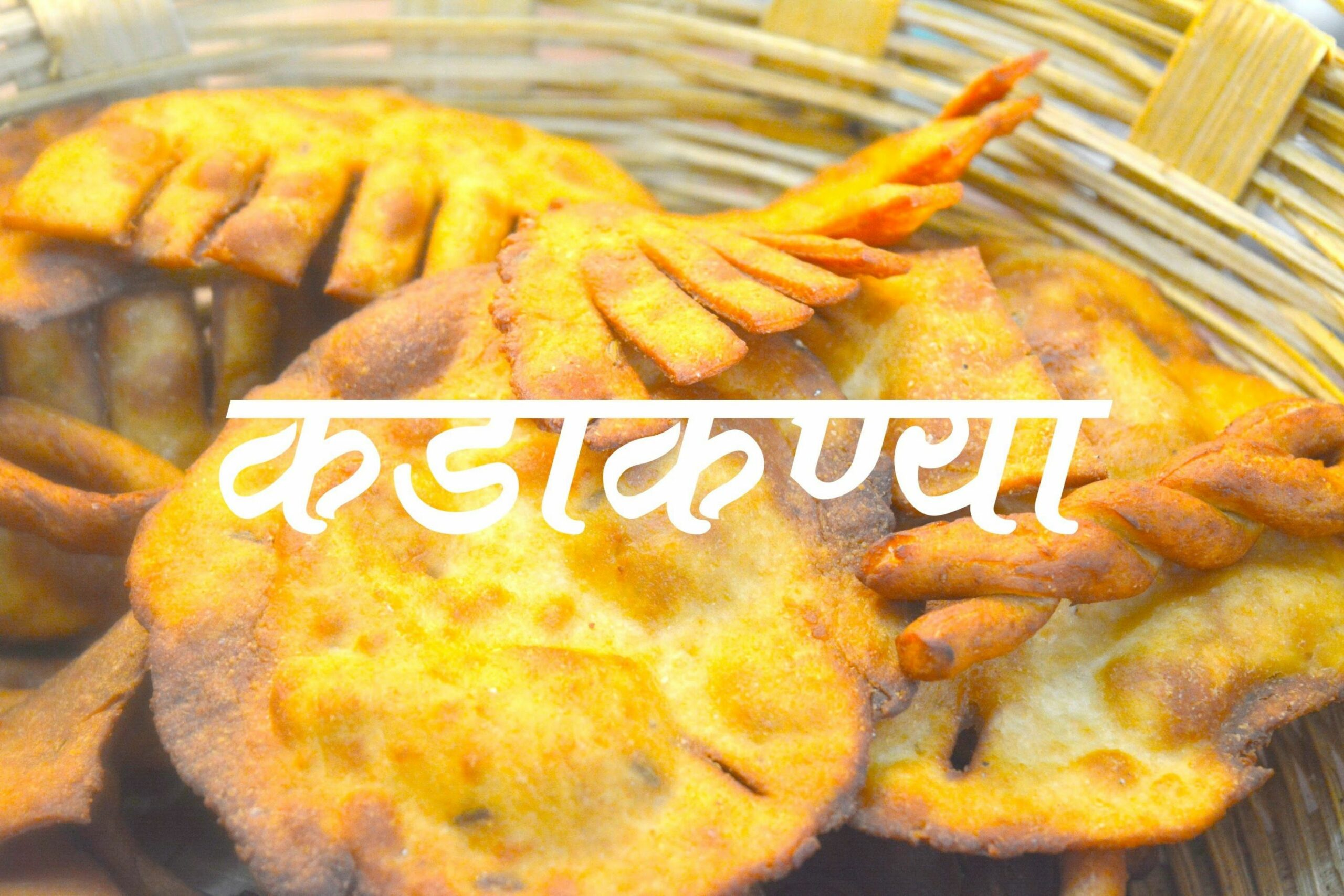 KADAKNYA DASARA SPECIAL FULL RECIPE AUTHENTIC MAHARASHTRIAN RECIPE ..