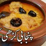 Karhi Pakoray, کڑھی پکوڑے Kadhi Pakora,Original Kadhi Pakora Recipe In  (Punjabi Kitchen) – Urdu Recipes Kari