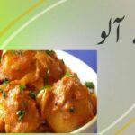 Khatee Aloo Recipe in Urdu - YouTube