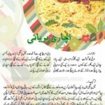 Khushzaiqa – Cooking Recipes In Urdu: Achari Biryani – Recipes In Urdu Biryani