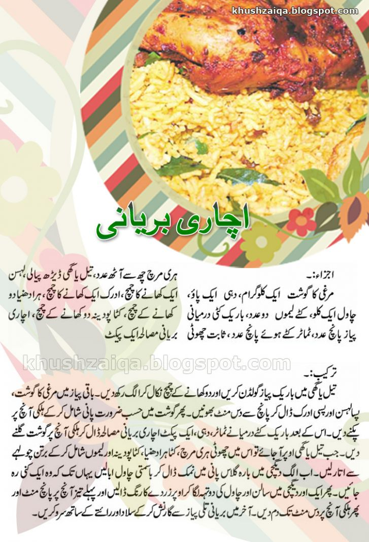 Khushzaiqa - Cooking recipes in urdu: Achari Biryani - Recipes In Urdu Biryani