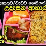LakvisionTV | Easy & Healthy Lunchbox Recipe By Apé Amma – Cooking Recipes Ape Amma