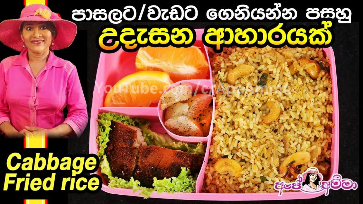 LakvisionTV | Easy & healthy Lunchbox recipe by Apé Amma - Cooking Recipes Ape Amma