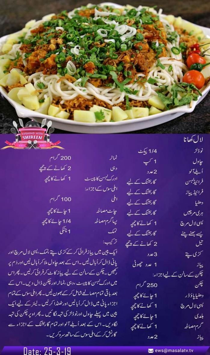 Lal khana | Cooking recipes in urdu, Iftar recipes, Desi food - Iftar Recipes With Urdu