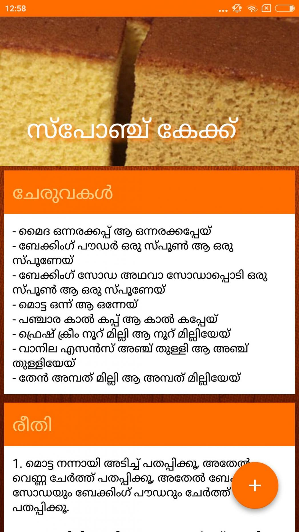 Malayalam Cake Recipes for Android - APK Download - Cake Recipes Malayalam Video