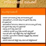 Malayalam Cake Recipes For Android – APK Download – Cake Recipes Malayalam Video