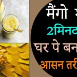 Mango Milk Shake Recipe In Hindi || Summer Special Drinks ..