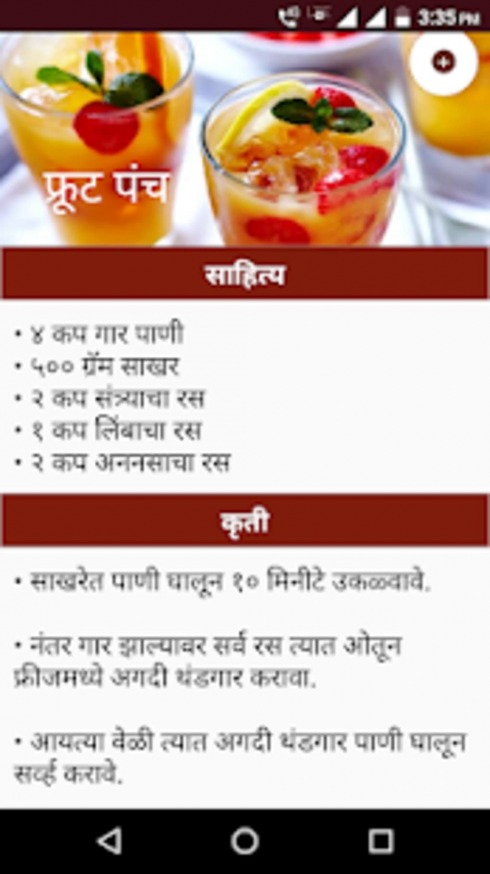 Marathi Breakfast Recipes APK for Android - Download - Breakfast Recipes Marathi
