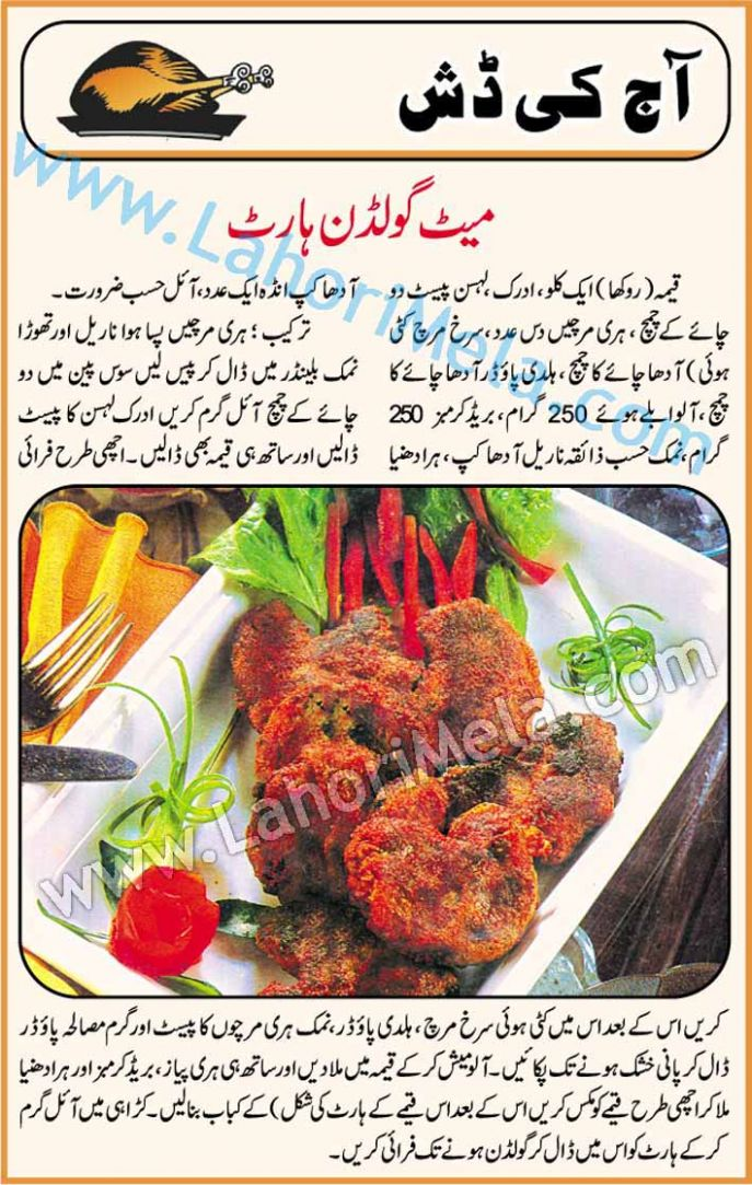 Meat Golden Heart Recipe in Urdu by Chef Zakir | LaHoRiMeLa - Beef Recipes By Chef Zakir In Urdu
