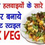 Mix Veg Sabzi Recipe  Restaurant Style Mix Vegetable Recipe In Hindi |  VEGAN Recipe – Recipes Vegetarian In Hindi