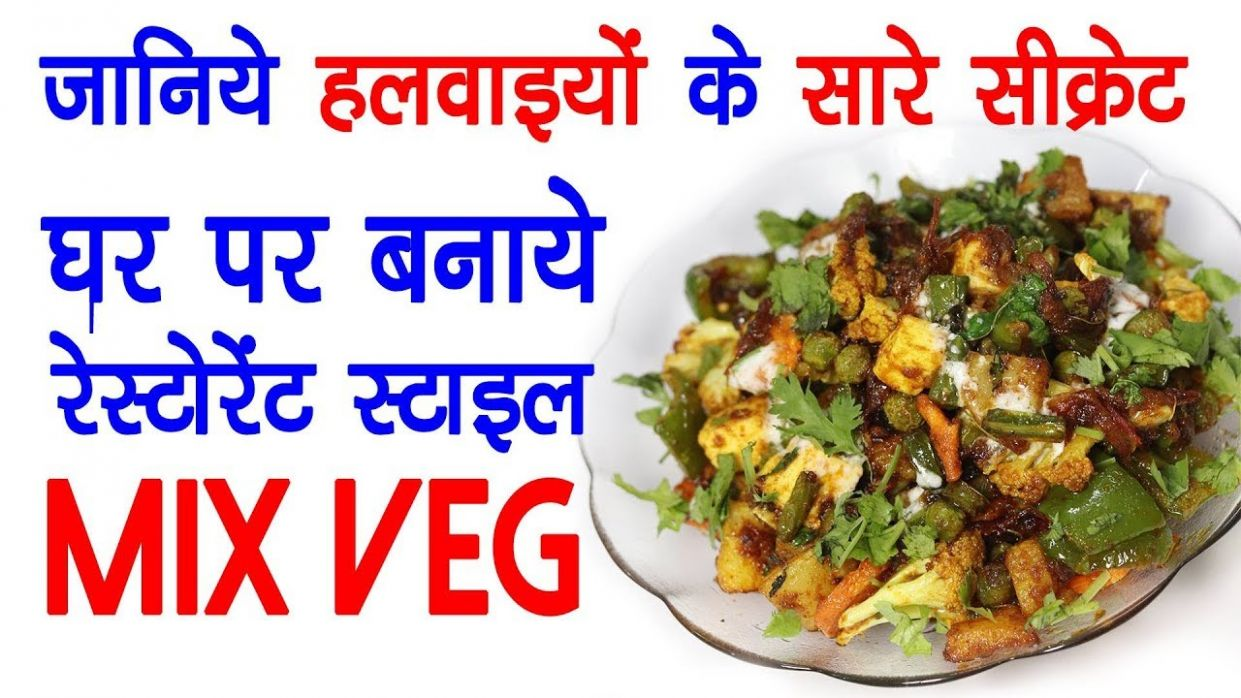 Mix Veg Sabzi Recipe- Restaurant Style Mix Vegetable Recipe in Hindi |  VEGAN Recipe - Recipes Vegetarian In Hindi