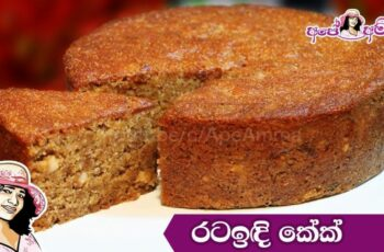 ✓ Moist & Delicious Date Cake by Apé Amma(English Sub) අඩු ...