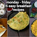 Monday To Friday 12 Minute Breakfast Recipes | 12 झटपट नाश्ते मिनटों में | 12  Easy Breakfast Recipes – Breakfast Recipes Video