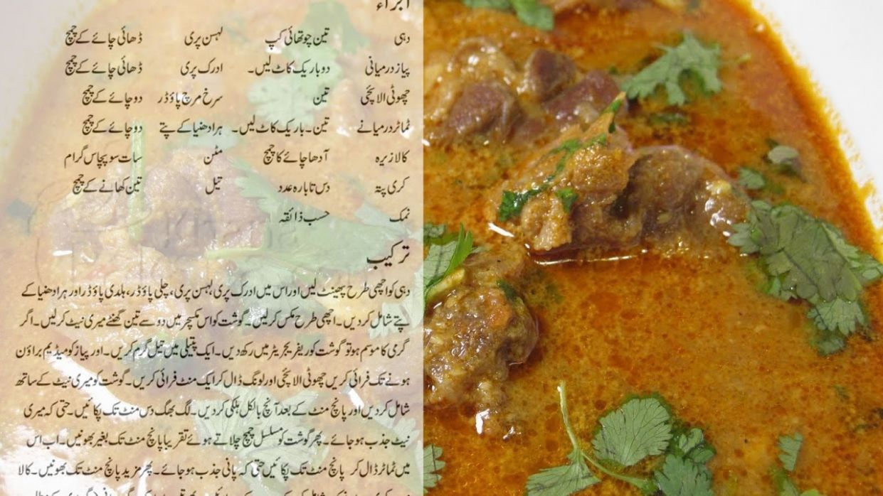 Mutton Curry Recipe in Urdu | Youtube - YouTube - Recipes In Urdu Youtube