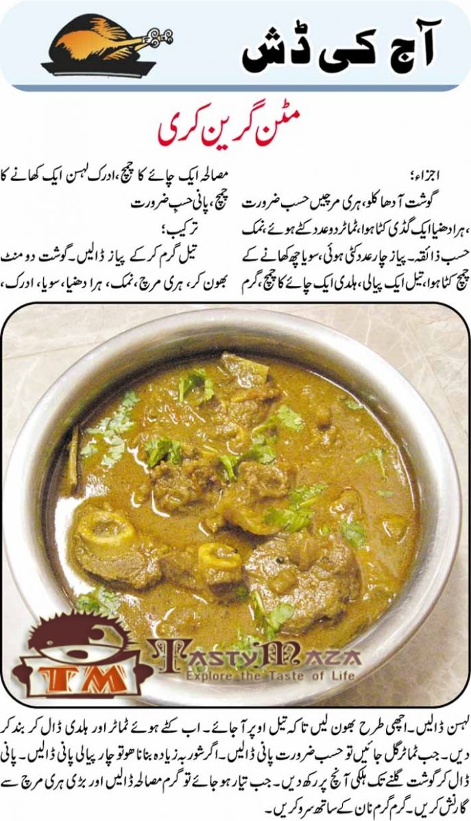 Mutton Green Curry - Urdu Recipes Kari