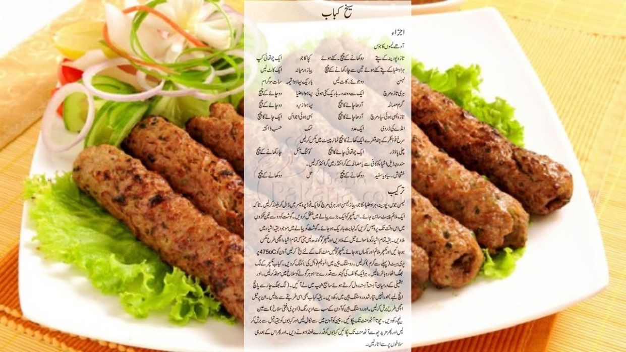 Mutton Recipes in Urdu | Youtube - YouTube - Recipes In Urdu Youtube