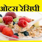 Oats Recipe Indian For Weight Loss In Hindi Low Calorie Breakfast | Belly  Fat Cutter Burner Food – Oats Recipes For Weight Loss In Hindi