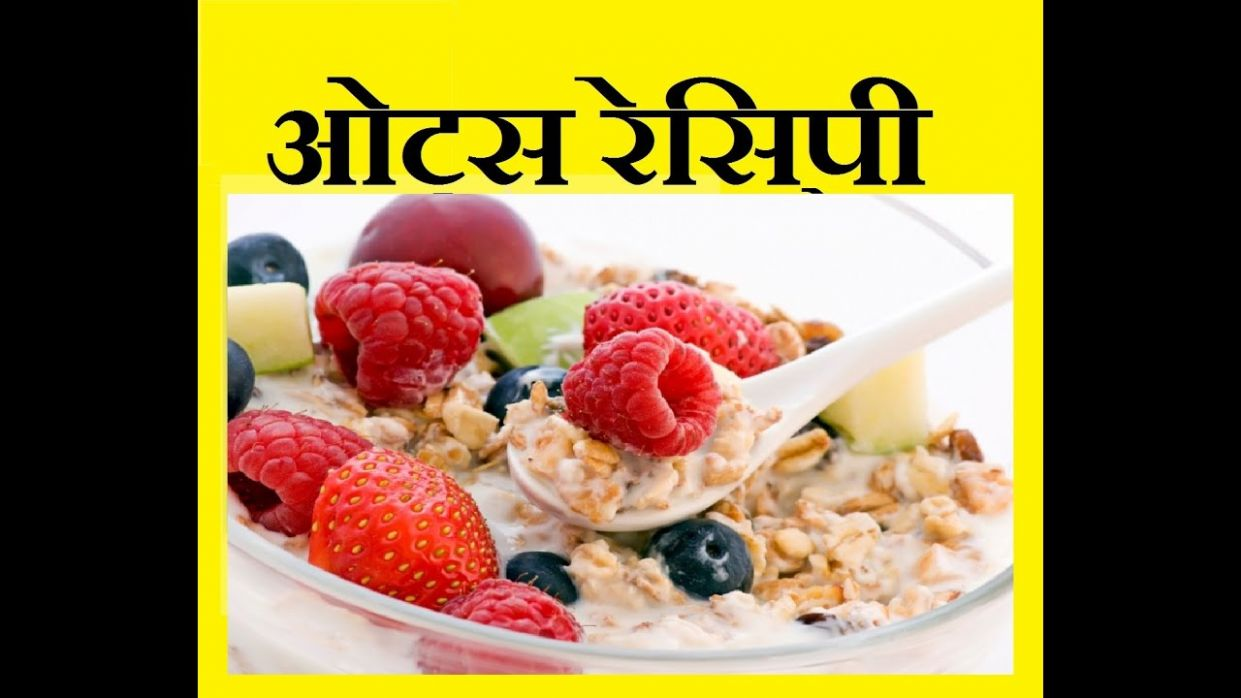 Oats Recipe Indian For Weight Loss in Hindi Low Calorie Breakfast | Belly  Fat Cutter Burner Food - Oats Recipes For Weight Loss In Hindi