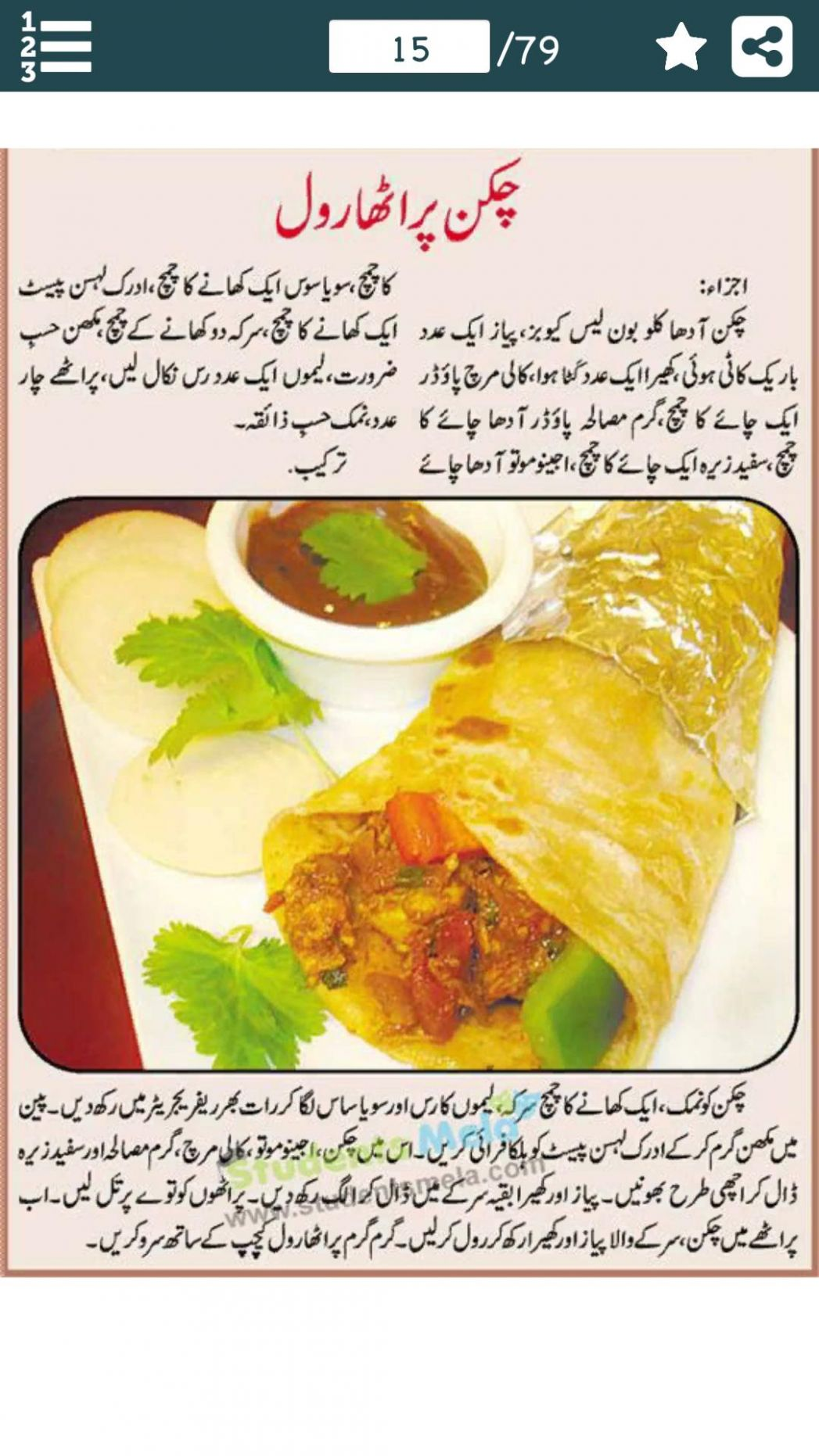 Pakistani Easy Recipes in URDU for Android - APK Download - Urdu Recipes Easy
