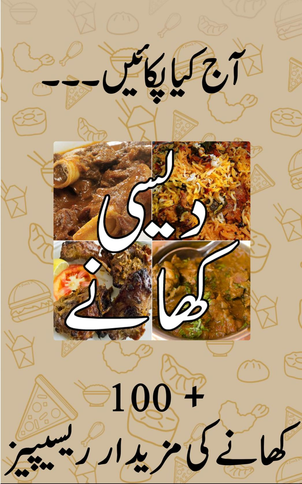 Pakistani Food Recipes in Urdu - Cooking Recipes for Android - APK ..