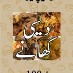 Pakistani Food Recipes In Urdu – Cooking Recipes For Android – APK ..