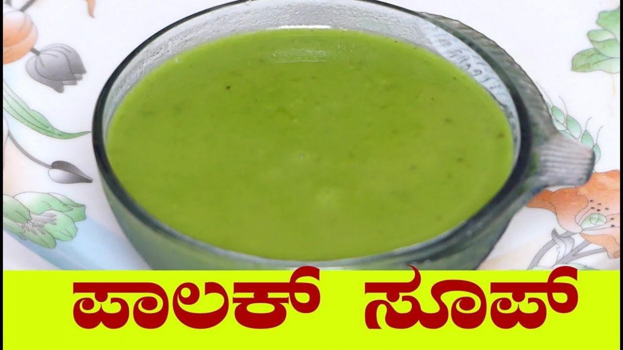 ಪಾಲಕ್ ಸೂಪ್ | palak soup in kannada| palak soppina soup ..