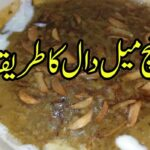 Panchmel Dal Recipe In Urdu – Pakistani Recipes In Urdu – Daal Recipes – Recipes In Urdu Youtube