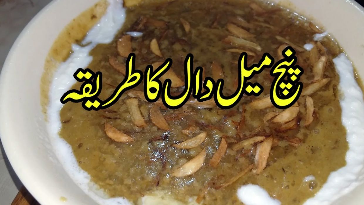 Panchmel Dal Recipe In Urdu - Pakistani Recipes in Urdu - Daal Recipes - Recipes In Urdu Youtube
