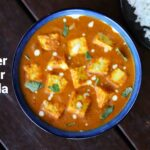Paneer Butter Masala Recipe | Paneer Makhani | Butter Paneer Recipe – Dinner Recipes Hebbars