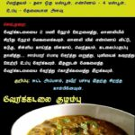 Pin By Jeyarajan Lalitha On Ferier | Veg Recipes, Cooking, Indian ..
